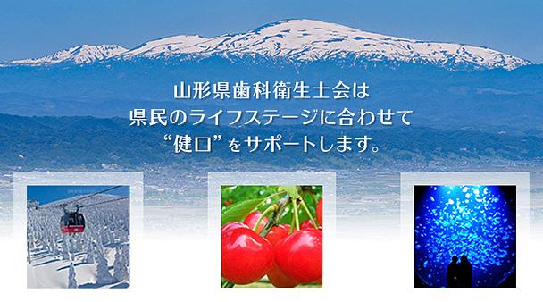 県 ホームページ 山形